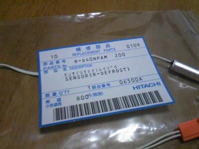 部品番号R-D40NPAM 200